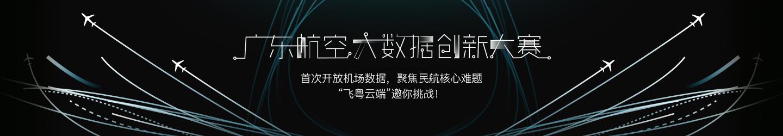 (banner)广东公共交通大数据大赛 拷贝.jpg